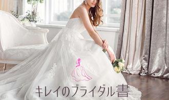 キレイな花嫁を目指す為の参考BOOK