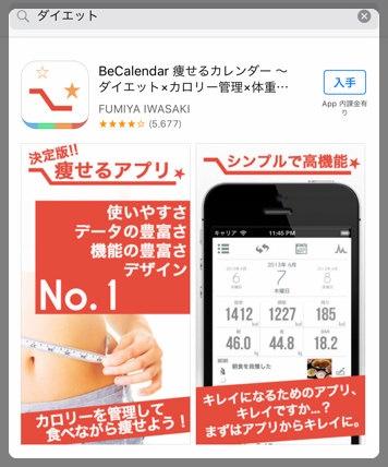 ダイエットアプリなどで管理